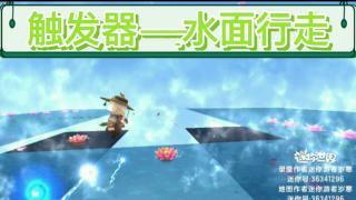 【攻略站】触发器教学――水面行走