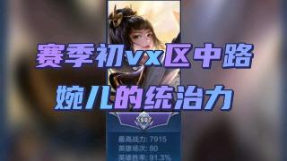 【沉浮】赛季初vx区婉儿的统治力!