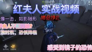 【第五实战视频】镜中夫人首战视频