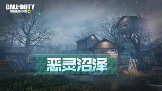 """《使命召唤手游》新地图""""恶灵沼泽""""上线!"""