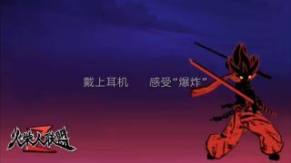 『若希』《火柴人联盟2》这秀出天际的剑心,此生能有几回见?
