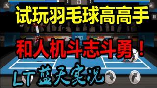 【蓝天|羽毛球高高手】这个游戏让我和人机斗智斗勇,还输了!