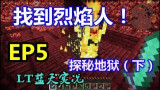 【藍天實況|我的世界1.7.10原版生存EP5】找到烈焰人!