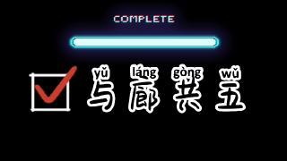【彩虹画廊】与廊共五第1期精彩操作锦集