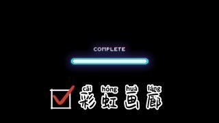 【彩虹画廊】第五人格×女神异闻录联动皮肤觉醒展示!