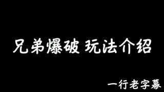 CF手游字幕:兄弟爆破玩法介紹