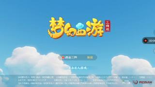 殇殇☞新游推荐第八十期@梦幻西游三维版