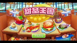 【新游推荐】甜品王国历险记☞开甜品店赚钱