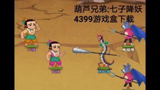 248【葫芦兄弟:七子降妖】正版授权福利丰厚的葫芦娃游戏