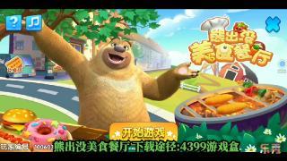 【新游推荐】熊出没美食餐厅☞跟随熊大熊二来森林餐厅看看吧