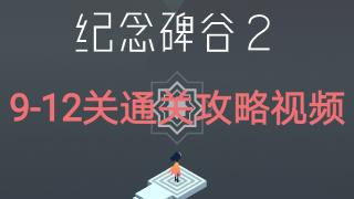 【Silencer76/纪念碑谷2】5-12关