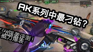 帅云解说:AK系列中最强的一把!英雄强袭评测!性能测试!