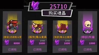 【宝哥】两万五魂晶抽公会宝箱!