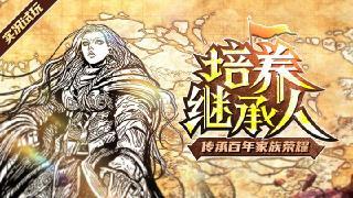 [试玩评测]诸神皇冠:百年骑士团,传承百年家族荣耀!