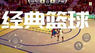 经典篮球,6666