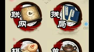 【新游推荐】全民象棋☞调**马,组织兵力,协调作战