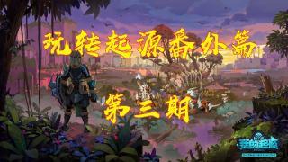 玩家如何靠锻打和战争载具快速提升战斗力 玩转起源番外篇第3期