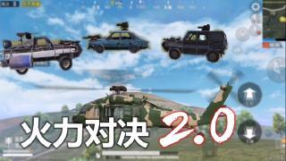 【体验服爆料#13】火力对决2.0!