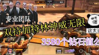 全民枪战2:双持加特林神威无限评测,更新大爆料,身法教学!