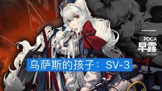 【眠9】明日方舟 SV-3 无敌拉狗