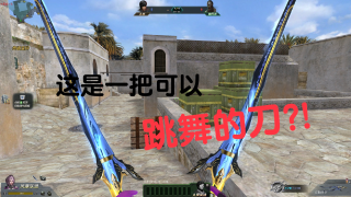 【齐鸽鸽】幻影侍卫:可以跳舞的刀?!