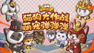 《狗狗呼叫喵星》游戏,见识下猫狗合作对战吧!