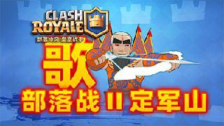 【开心T恤】皇室战争:部落战2全新模式,8月开启