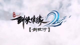 游戏推荐:想来一起做武侠吗!剑侠情缘2:剑歌行!