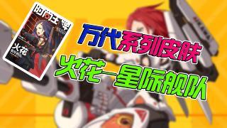 """【王牌战士周老师】万代系列皮肤""""火花-星际舰队""""皮肤测评!"""