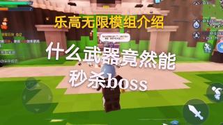 乐高无限:新模组攻略介绍:武器篇