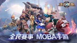 全新出炉的moba手游曙光英雄可以来体验一下