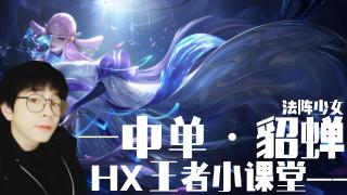 HX王者小课堂第七期——法阵少女 貂蝉