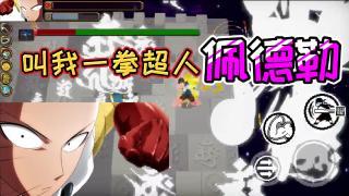 【花藤码】一拳超人-佩德勒