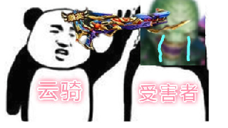 【云骑】:无畏圣骑,所向披靡!