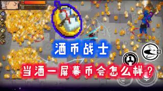 【战魂铭人】沙雕测试:当金币诡雷洒满屏幕会怎么样?
