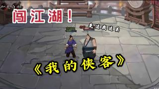 游戏南啵兔:一款真实江湖模拟器!结识好友,一同闯荡!