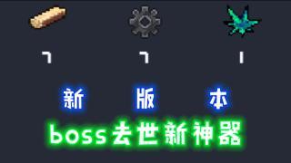 【元气骑士】新版本boss瞬间去世新神器