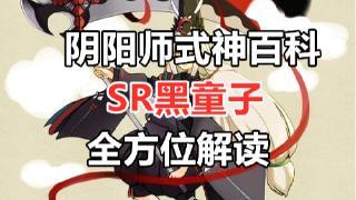 【鱼力舟】阴阳师式神百科,SR黑童子,全方位解读
