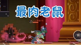猫和老鼠手游:扛5次平A老鼠!满屏范围控制?贵妇玛丽全能