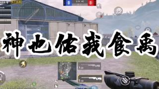 【团竞狙击击杀秀】感受来自AWM的支配吧!