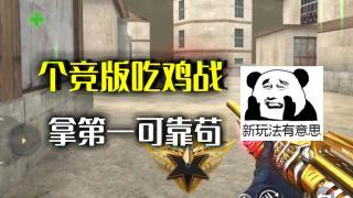 CF手游:新玩法个竞版吃鸡战,个人歼灭模式攻略,拿第一可靠苟