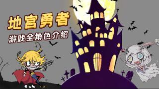 《地宫勇者》游戏全角色介绍,快来解锁萌趣强悍的勇者吧!