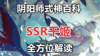 【鱼力舟】阴阳师式神百科,SSR千姬,全方位解读
