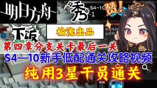 【榆流】明日方舟:第四章【完结】S4—10低配通关攻略视频