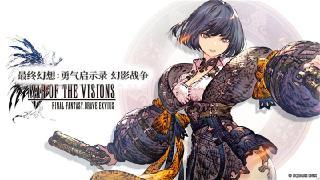 《最终幻想:勇气启示录·幻影战争》正统新作,原味呈现