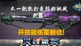TC清影:灵能蝮蛇挑战竞技测评+挑战实战