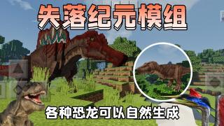 手机版我的世界网易免费模组失落纪元各种恐龙可以在生存模式生成