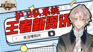 【福利放送】体验服护卫队裁决系统终于更新啦!