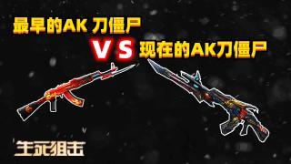 最早的AK刀僵尸PK现在的AK刀僵尸