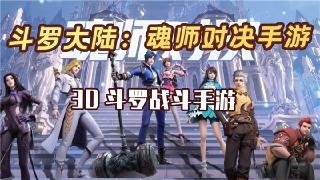 《斗罗大陆:魂师对决》5月10日开测,快来一起探索斗罗之路吧